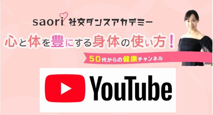YOUTUBチャンネル