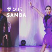 社交ダンス ラテンドレス