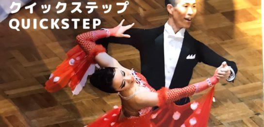 社交ダンス スタンダード