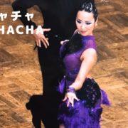 社交ダンス チャチャチャ